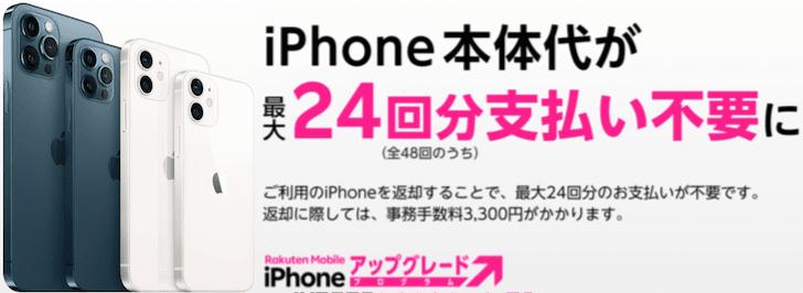 楽天モバイルのiPhoneアップグレードプログラム