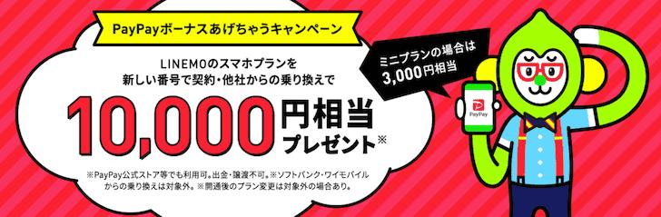 LINEMOのキャンペーンで最大1万円のPayPayプレゼント
