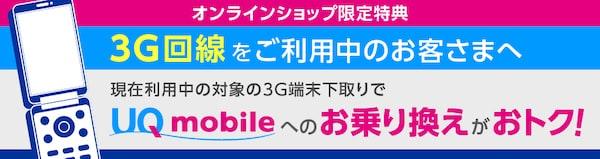 3Gガラケー利用者なら最大31,000円キャッシュバック