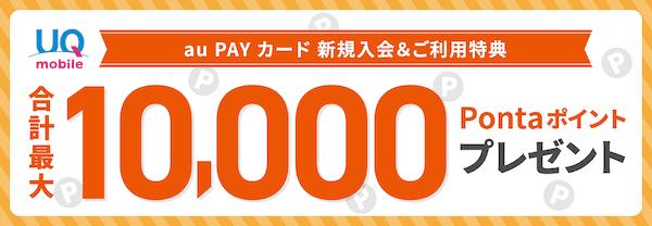 au Payカードのキャンペーン