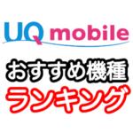 UQモバイルのおすすめ機種ランキング