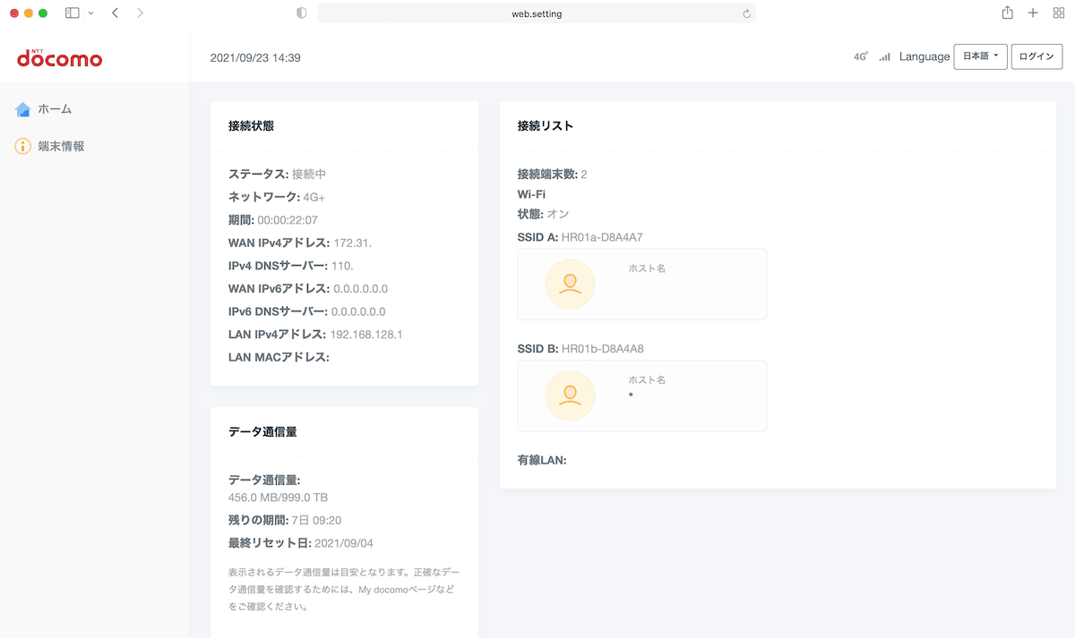 ドコモのhome 5Gの管理画面