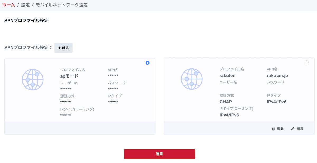 ドコモのhome 5G HR01のAPNの設定の仕方