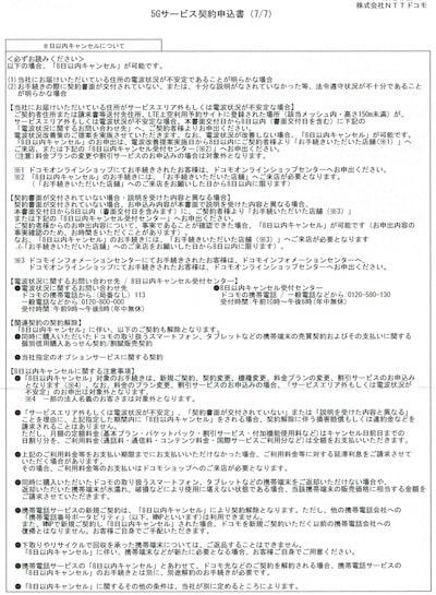 ドコモのhome 5Gの初期契約解除(8日以内キャンセル)の詳細