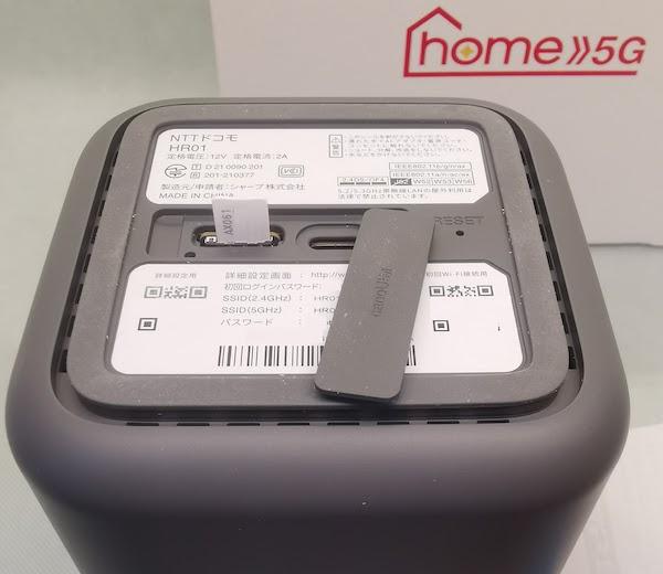 home 5GにSIMカードを入れる