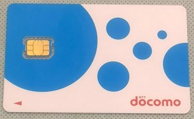 ドコモのhome5GのSIMカード