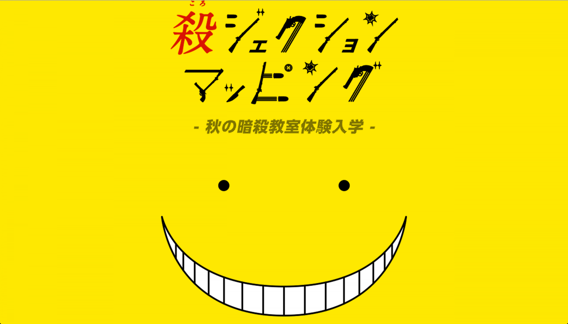 ansatsu-class-top