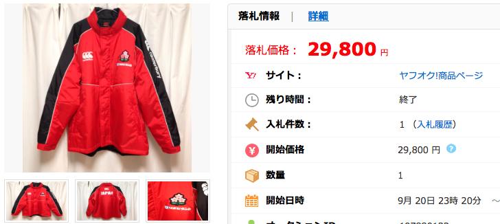 ラグビー 日本代表 支給品 ウォーマー カンタベリー 4L 未使用