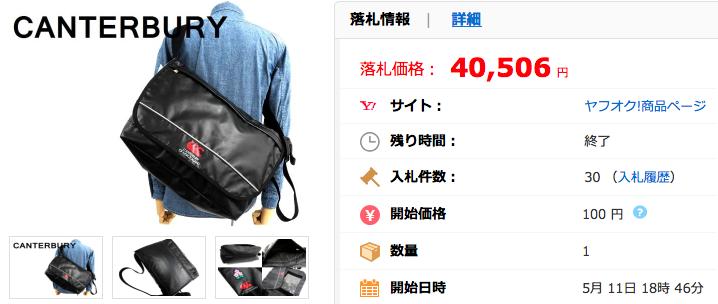 カンタベリー 支給品 ラグビー日本代表 ショルダーバッグ:b7882