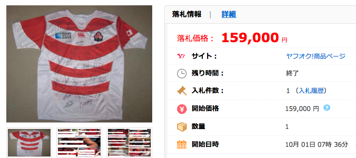 ラグビー 日本代表 直筆サイン入ジャージ rugby 2015 W杯 japan