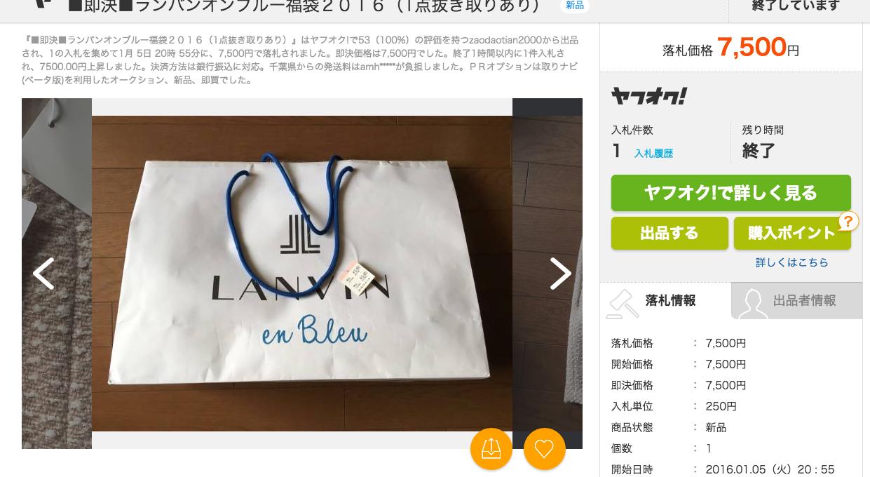 ■即決■ランバンオンブルー福袋2016(1点抜き取りあり)