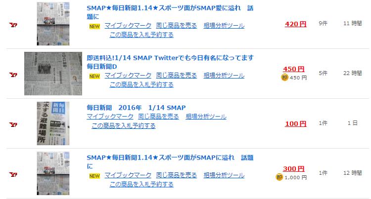毎日新聞 SMAP開催中検索結果一覧