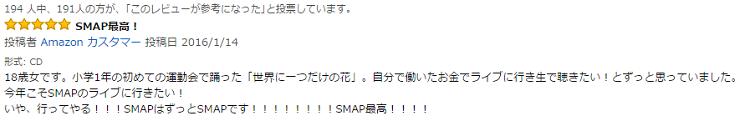 smap12