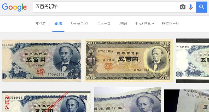 500円紙幣