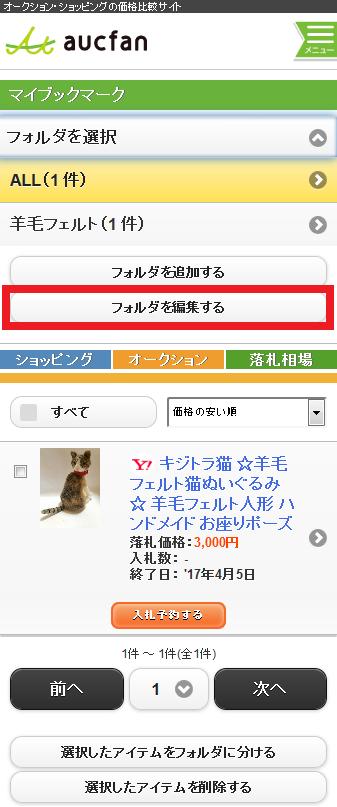 フォルダ編集ブクマSP