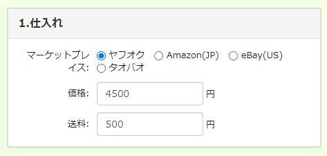1_仕入れ_利益計算ツール1