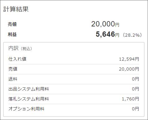 YahooPreMember_result