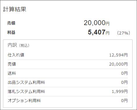YahooPreNonMember_result