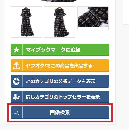 商品詳細画面で画像検索ボタンを押す